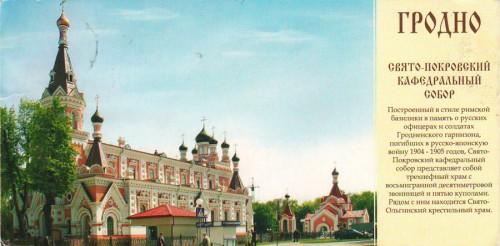 Открытка Беларуси Собор