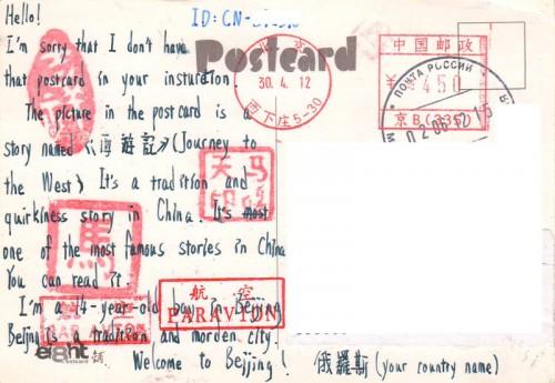 Оборот почтовой открытки Китая