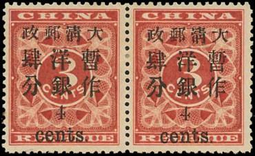 Пара гербовых марок Китая с надпечаткой