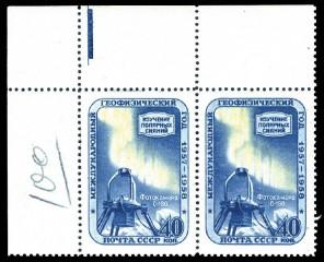 Горизонтальная пара почтовых марок СССР
