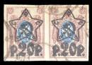 Пара марок РСФСР с надпечаткой