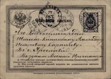 Первая почтовая карточка России