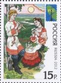 Почтовая марка России с национальным костюмом