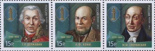 """Почтовые марки России 2012 года """"Выдающиеся юристы"""""""