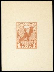 Эссе первой почтовой марки РСФСР