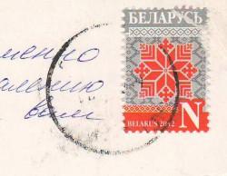 стандарт Беларуси на открытке