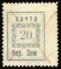 Земская почтовая марка г. Чердынь