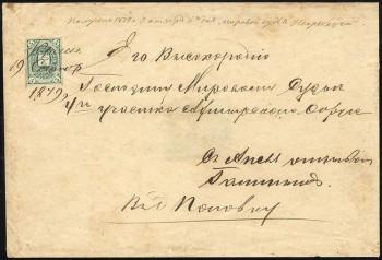Почтовый конверт Ахтырки с земской маркой